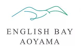 10週間で英会話習得を可能にするスクール イングリッシュベイ青山