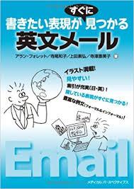 ビジネス英語 本