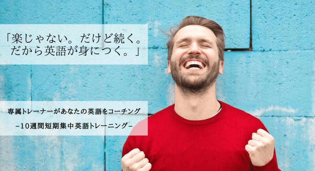 喜ぶ男性英語講師